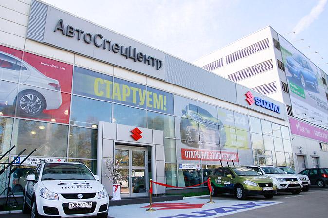 Группа компаний «АвтоСпецЦентр»